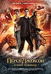 Percy Jackson Sea of Monsters.jpg